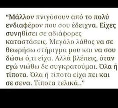 Smart Quotes, Sex Quotes, Cute Quotes, Qoutes, Break Up Quotes, Life Words, Feelings And Emotions, Life Thoughts, Greek Quotes