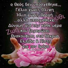 Unique Quotes, Greek Quotes, Wise Words, Christ, God, Thoughts, Dios, Word Of Wisdom, Intelligent Quotes