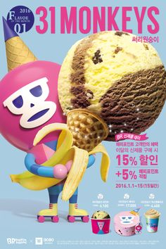 Baskin Robbins, Layout Design, Asian, Breakfast, Commercial, Universe, Photoshop, Posters, Graphics
