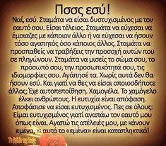 Στιχάκια Greek Quotes, Sad Quotes, Best Quotes, Love Quotes, Inspirational Quotes, Deep Words, True Words, Photo Quotes, Picture Quotes