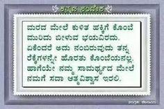 Image result for kannada quotes