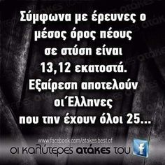 Funny Greek Quotes, Funny Quotes, Erotic, Cards Against Humanity, Lol, Humor, Athens, Funny Phrases, Cheer