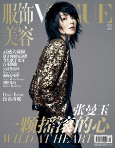 Maggie Cheung by Solve Sundsbo Vogue China May 2013