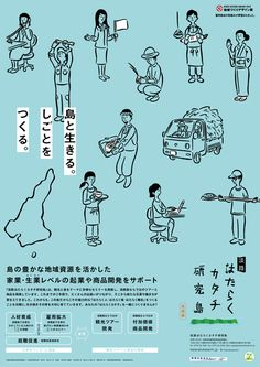 works asatte 明後日デザイン制作所 Japan Illustration, Simple Illustration, Graphic Design Illustration, Graphic Design Posters, Graphic Design Inspiration, Buch Design, Japanese Typography, Japanese Poster, Japanese Graphic Design