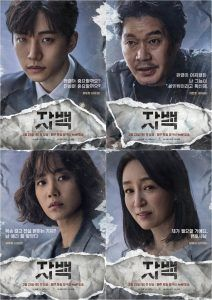 Confession Of Murderer Sub Indo : confession, murderer, Confession, (2019), Episode, Subtitle, Indonesia, Drakor, Drama, Korea,, Drama,, Detective