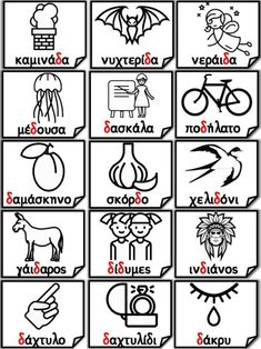 Kids Education, Special Education, Learn Greek, Greek Language, Greek Words, Speech Therapy, Alphabet, Letters, Learning