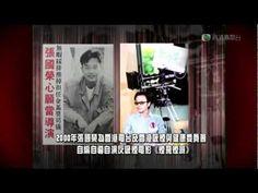 我 張國榮 - 紀念張國榮逝世5周年特輯 高清翡翠台