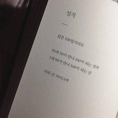 이미지: 전화 Korean Alphabet, Korean Quotes, Korean Aesthetic, Typography, Lettering, Famous Quotes, Book Quotes, Sentences, Qoutes