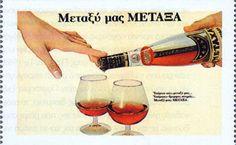 Marketing Tips: METAXA. Μια λαμπρή ιστορία 150 ετών