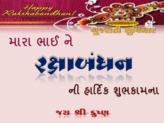Essay on raksha bandhan in gujarati