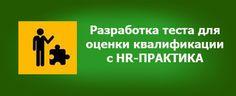Тест для оценки квалификации - задание, которое предлагается выполнить соискателю для оценки его квалификации.  Оно предполагает решение задач, частично имитирующих рабочий процесс. Результат выполнения задания позволяет получить представление о наличии у соискателя необходимых для работы навыков. Подробнее об услуге HR-ПРАКТИКА  http://hr-praktika.ru/po-napravleniyam/podbor-personala/razrabotka-zadaniya-dlya-otsenki-kvalif/