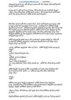 Sinhala Wal Katha Amma අම්මයි මමයි වල් කතා: Ammage Wada 1 අම්මගෙ වැඩ 1 Comics Pdf, Download Comics, Hd Movies Download, Free Pdf Books, Disney Wallpaper, Watercolor Art, Ss, Reading, Modern