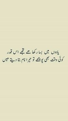 True Love Quotes, Hurt Quotes, Sad Quotes, Qoutes, Urdu Funny Poetry, Poetry Quotes In Urdu, Mixed Feelings Quotes, Poetry Feelings, Instagram Captions Friendship