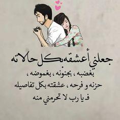 بصمة قلبي😍 One Word Quotes, Bae Quotes, Lyric Quotes, Wisdom Quotes, Love Husband Quotes, Love Quotes For Him, Sweet Words, Love Words, Islamic Love Quotes