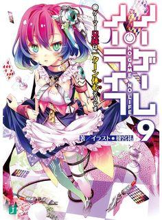 榎宮@8/25ノーゲームノーライフ9発売 @yuukamiya68 8月12日 と、いうわけで8/25発売の! 『ノーゲーム・ノーライフ9』! 帆楼のアイカツに機凱種襲来巻! 是非是非よろしく、です! http://bc.mediafactory.jp/bunkoj/book_detail/1447 …