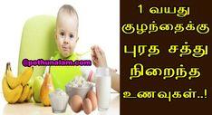 1 வயது குழந்தைக்கான புரத உணவு..! 1 Year Baby Protein Foods..! Protein Foods For Kids, Protein Rich Foods, 1 Year Baby, Baby Health, Child Care, Kids Meals, Health Tips, Children, High Protein Foods
