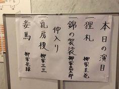 2012年9月15日 練馬文化センター大ホール 柳の家の三人会 by@yaegaki