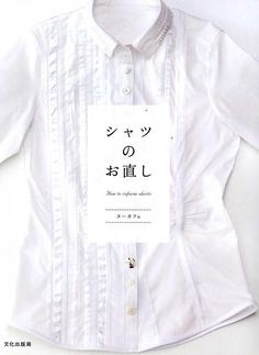 How+to+Reform+Shirts++Japanese+Craft+Book+by+pomadour24+on+Etsy,+¥2065
