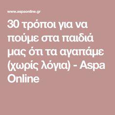 30 τρόποι για να πούμε στα παιδιά μας ότι τα αγαπάμε (χωρίς λόγια) - Aspa Online