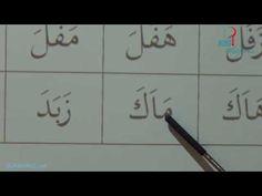10 Saatte Kur'an Öğreniyorum (4. Ders) - YouTube