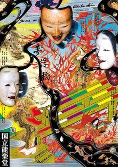 tadanori yokoo  ( japanese psychedelic poster graphic design japan  )