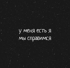 My Mind Quotes, Mood Quotes, Life Quotes, Motivational Quotes Wallpaper, Wallpaper Quotes, Inspirational Quotes, Motivation Text, Diy Pinterest, Russian Quotes