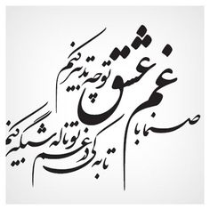 Calligraphy Tattoo, Persian Calligraphy, Islamic Art Calligraphy, Caligraphy, Persian Tattoo, Tattoo Artwork, Persian Poetry, Dance Paintings, Persian Quotes
