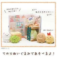 product name Emotional Child, Kawaii Plush, Kawaii Room, Cute Doodles, Pikachu, Birthday List, Cute Baby Animals, Sanrio, Plushies