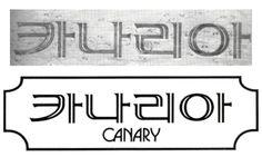 한글 레터링의 대부, 김진평을 아시나요? Typography Poster, Typography Design, Logo Design, Lettering, 20 Years Old, Packaging Design, Design Inspiration, Branding, Retro