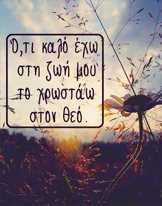 Ό,τι καλό έχω     στη ζωή μου     το χρωστάω       στον Θεό.#Εδέμ Life Quotes, Cinema, Greek Quotes, Movie Posters, Quotes About Life, Quote Life, Movies, Living Quotes, Film Poster