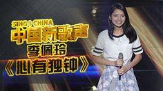 【单曲】李佩玲《心有独钟》《中国新歌声》第1期 SING!CHINA EP.1 20160715【浙江卫视官方超清1080P】
