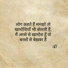Gulzar Poetry Two Lines Shyari Quotes, Desi Quotes, People Quotes, Girly Quotes, Fact Quotes, Attitude Quotes, Poetry Quotes, Friendship Quotes In Hindi, Hindi Quotes On Life