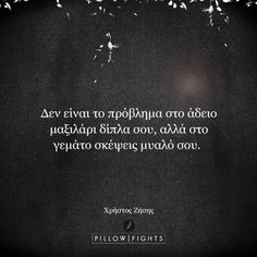 Words Quotes, Wise Words, Me Quotes, Motivational Quotes, Inspirational Quotes, Sayings, Qoutes, Greek Love Quotes, Greece Quotes