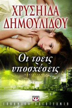 The three promises Chrysiida Dimoulidou Books To Buy, Books To Read, My Books, Happy Life, Book Worms, Literature, Public, Reading, Manicure