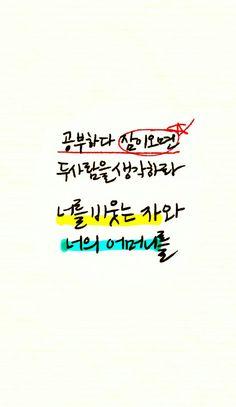 공부, 배경화면, 공부 배경화면 Study Quotes, Book Quotes, Cool Words, Wise Words, Korean Quotes, Study Motivation, Study Tips, Drawing Tips, Talk To Me