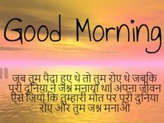 cute hindi good morning images for love