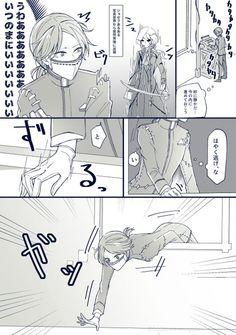 Short Comics, Sad Comics, Yuri, Identity Art, How To Train Your Dragon, Manga, Joseph, Anime Art, Fan Art