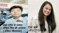 UPSC  में दिखा आरक्षण की मार का ताजा उदाहरण