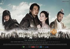 Land of wind (바람의 나라) Korean - Drama - Picture @ HanCinema :: The Korean Movie and Drama Database