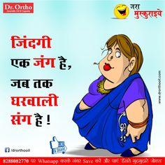 Best Funny Jokes on Husband Wife Witty Jokes, New Funny Jokes, Funny Jokes In Hindi, Funny School Jokes, Cartoon Jokes, Crazy Funny Memes, Jokes Quotes, Funny Quotes, Cartoons