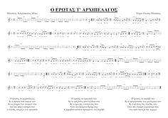 Παρτιτούρες Ελληνικών Τραγουδιών: Ο έρωτας τ'αρχιπέλαγο