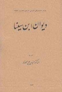 تحميل كتاب ديوان أبن سينا Pdf Calligraphy Arabic Calligraphy Movie Posters