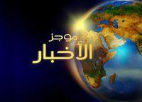 موجز اخبار مصر الاحد 19 مايو 2014:ضبط ثلاث طائرات تجسس بمطار القاهرة - جنازة حسين الامام و اخبار اخرى مهمة