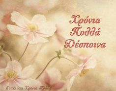 Happy Name Day, Happy Names, Greek Quotes, Birthday Wishes, Quote Of The Day, Diys, Chanel, Decor, Greek Sayings