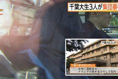 3 estudantes de medicina foram presos acusados de estupro coletivo em Chiba.