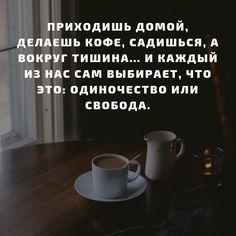 Russian Quotes, Day Wishes, Good Advice, Famous Quotes, Christian Quotes, Optimism, Motivational Quotes, Humor, Words
