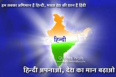 Hindi Diwas Wallpaper, Images, Photo Pictures 2016 Download