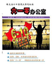 明慧特刊:610办公室(揭秘当今中国最大邪恶机构)(2016年7月更新)