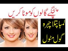 how to make face healthy in urdu, patla chehra bhera kerney ka nuskha Health And Beauty Tips, Health Advice, Healthy Tips, Healthy Skin, Best Shapewear For Tummy, Weight Gain Diet, Face Health, Face Yoga, Kids Health