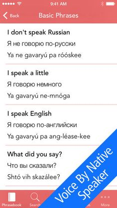 SpeakEasy Russian - (Light version is currently free). Expand the Olympic fun and learn a few phrases in Russian!